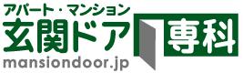 マンションドア専科ロゴ